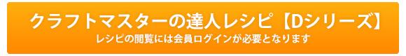 クラフトマスターの達人レシピ【Dシリーズ】