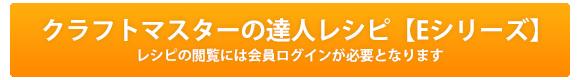 クラフトマスターの達人レシピ【Eシリーズ】